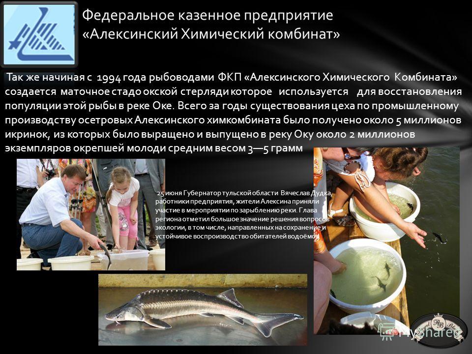 Являясь активным природопользователем, химкомбинат заботится о восстановлении природных ресурсов. И в 1994 году н а базе конверсионных мощностей создано производство по разведению и выращиванию рыбы, где собран уникальный генофонд осетровых рыб Росси