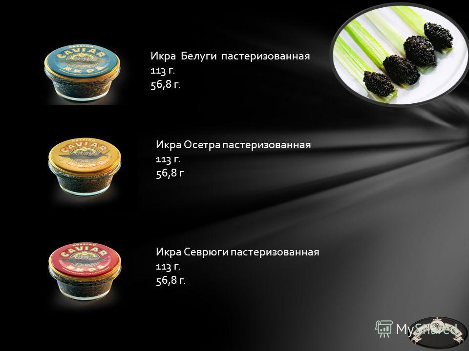 Отборная икра наивысшего качества упаковывается производителями, по заказу нашей компании, под товарным знаком ROYAL BLAK