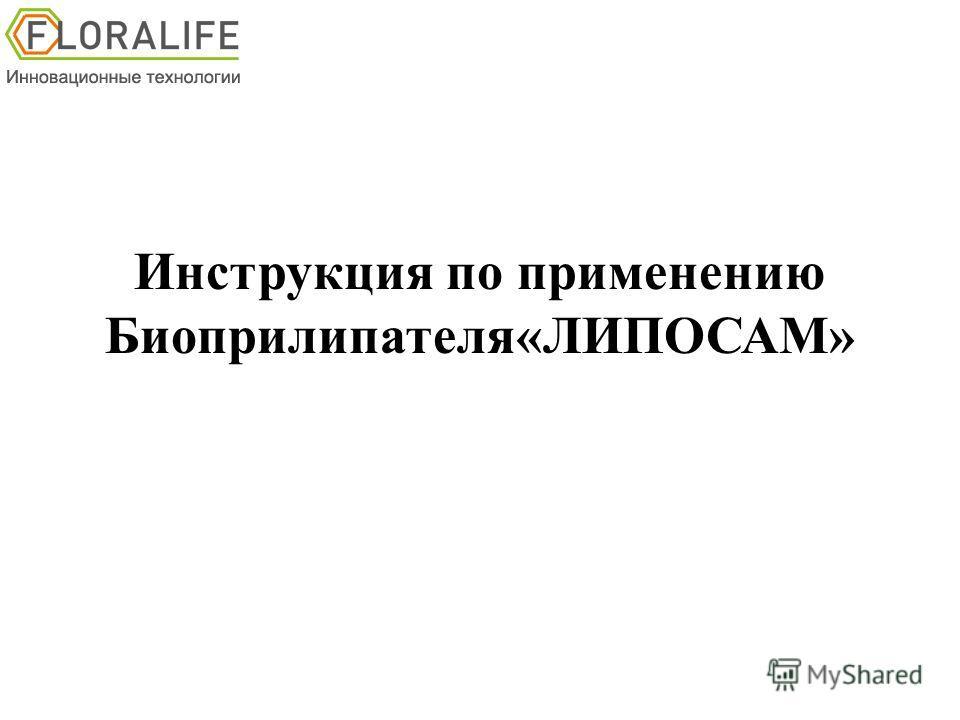 Инструкция по применению Биоприлипателя«ЛИПОСАМ»