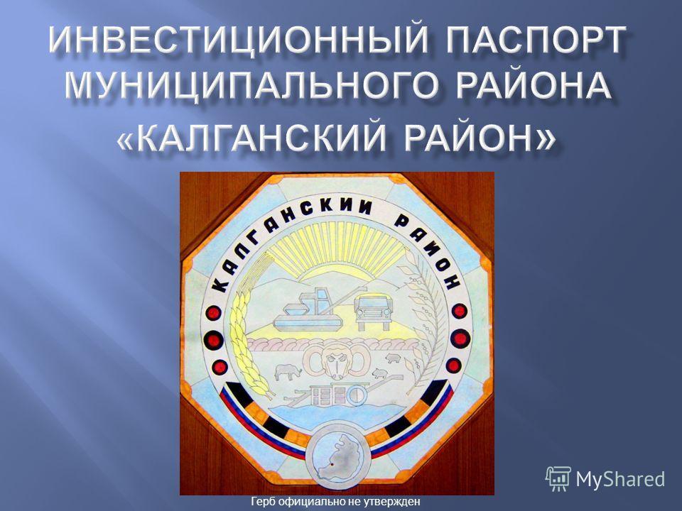 Герб официально не утвержден