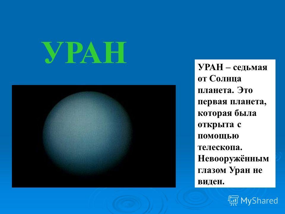 УРАН УРАН – седьмая от Солнца планета. Это первая планета, которая была открыта с помощью телескопа. Невооружённым глазом Уран не виден.