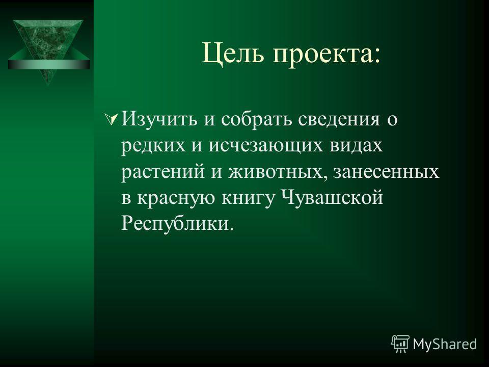 Растения и животные Красной книги Чувашской Республики