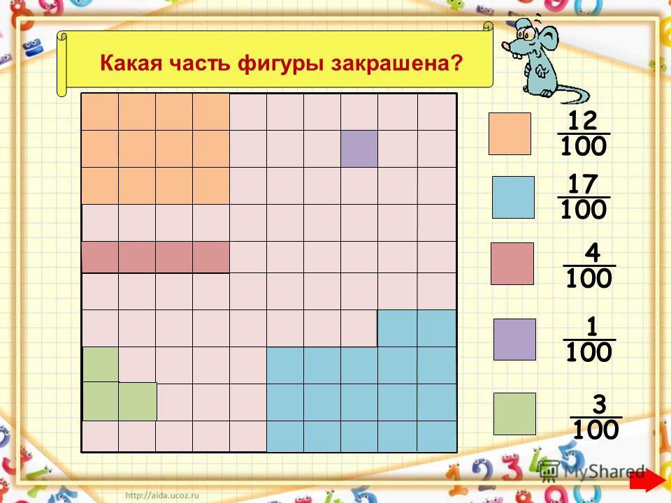 Вырази дробью, какую часть квадрата составляют фигуры разного цвета? 5 16 4 4 1 2