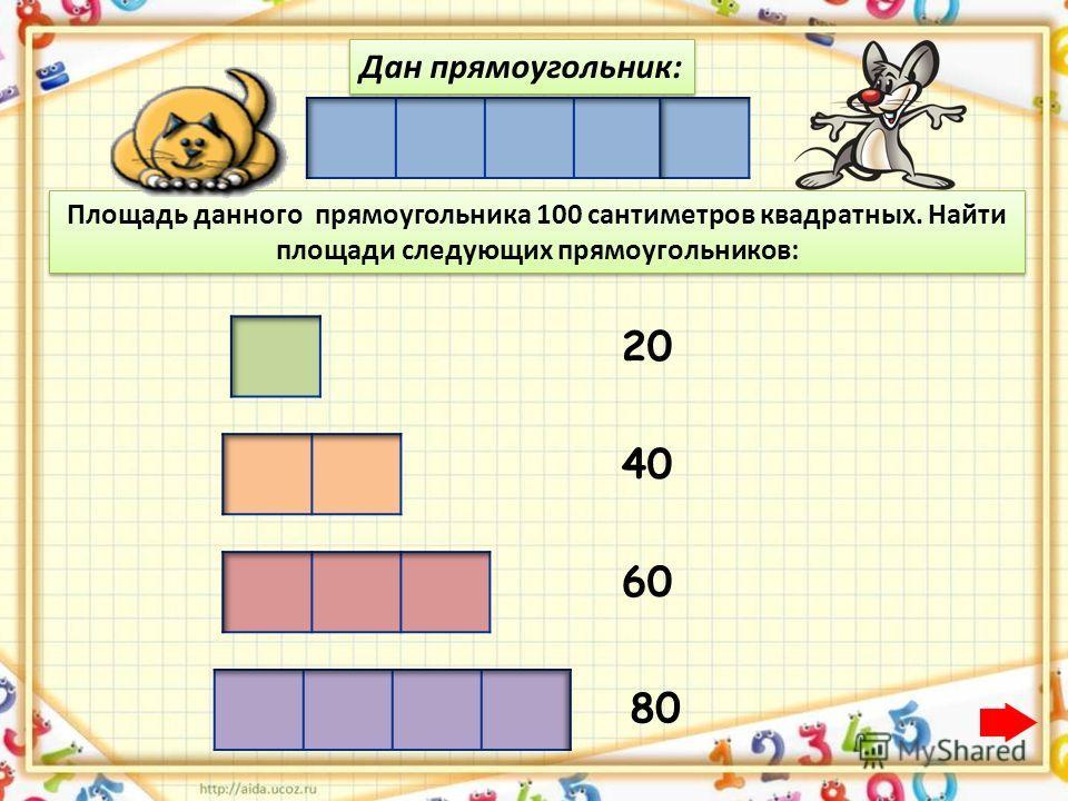 Площадь всего треугольника, разбитого на равные части,составляет 124 сантиметра квадратных. Какая площадь красного треугольника? Желтого ромба? 31 62