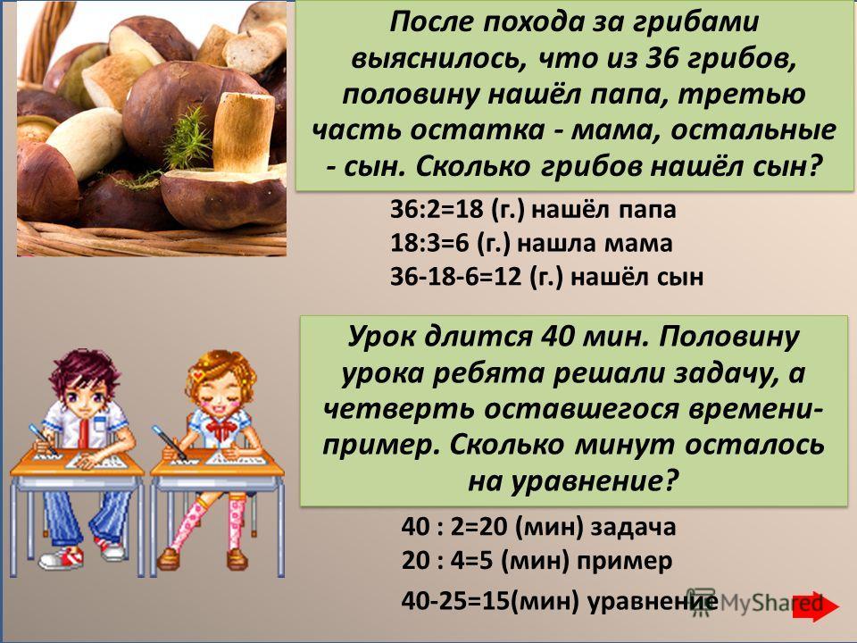 Мальчик прочитал треть книги, что составило 20 страниц. Сколько страниц в книге? Мыши съели четверть головки сыра, вес которой 8 кг. Сколько кг сыра осталось? 20·3=60 (стр.) 8:4=2 (кг) 8-2=6 (кг)