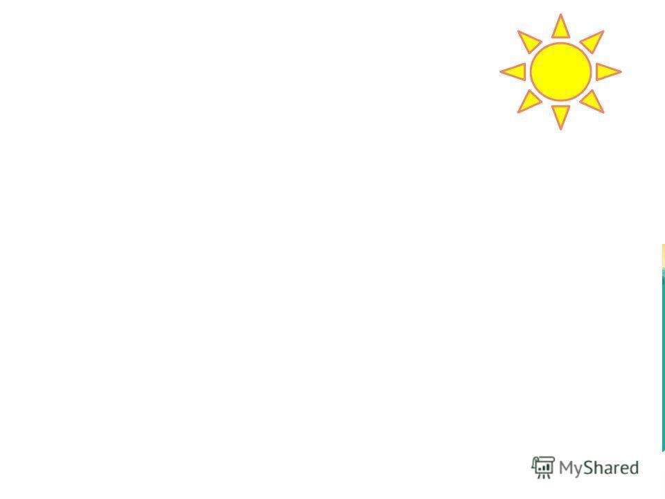 Гращенкова Анастасия Михайловна, г.Приморско-Ахтарск Открыть меню Начать показ Игра-тест «Кто быстрее?» Работу начинаем с кнопки «Солнышко» на белом фоне. Играют вдвоём. Графически противники обозначены цветом – красным и жёлтым. Вопросы выводятся по