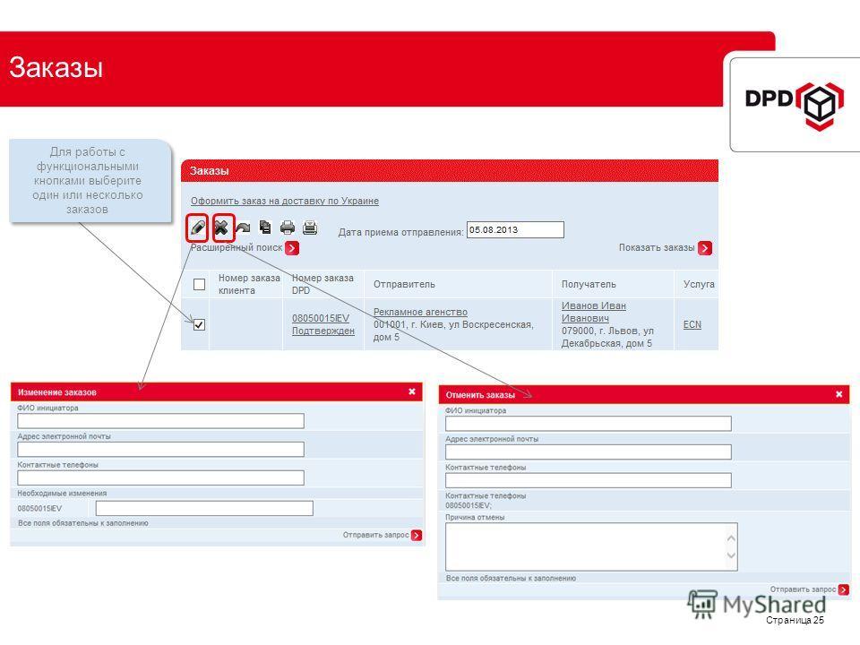 Страница 25 Заказы Для работы с функциональными кнопками выберите один или несколько заказов