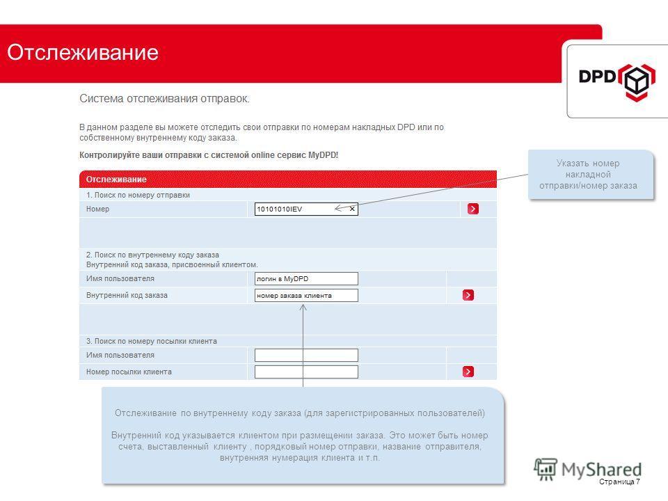 Страница 7 Отслеживание Указать номер накладной отправки/номер заказа Отслеживание по внутреннему коду заказа (для зарегистрированных пользователей) Внутренний код указывается клиентом при размещении заказа. Это может быть номер счета, выставленный к