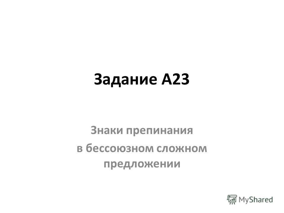Задание А23 Знаки препинания в бессоюзном сложном предложении