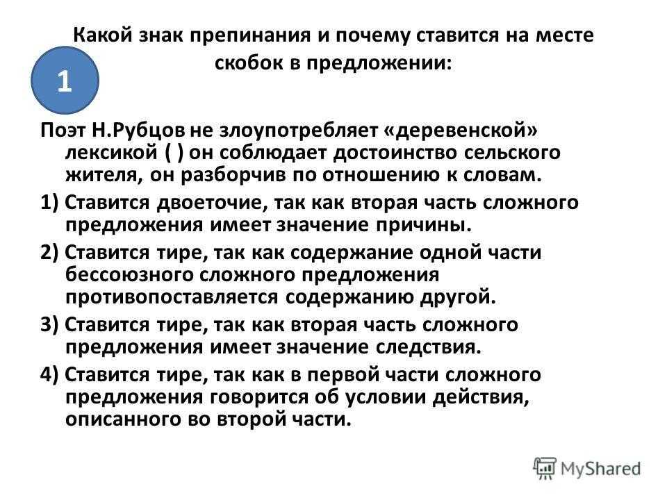 Какой знак препинания и почему ставится на месте скобок в предложении: Поэт Н.Рубцов не злоупотребляет «деревенской» лексикой ( ) он соблюдает достоинство сельского жителя, он разборчив по отношению к словам. 1) Ставится двоеточие, так как вторая час
