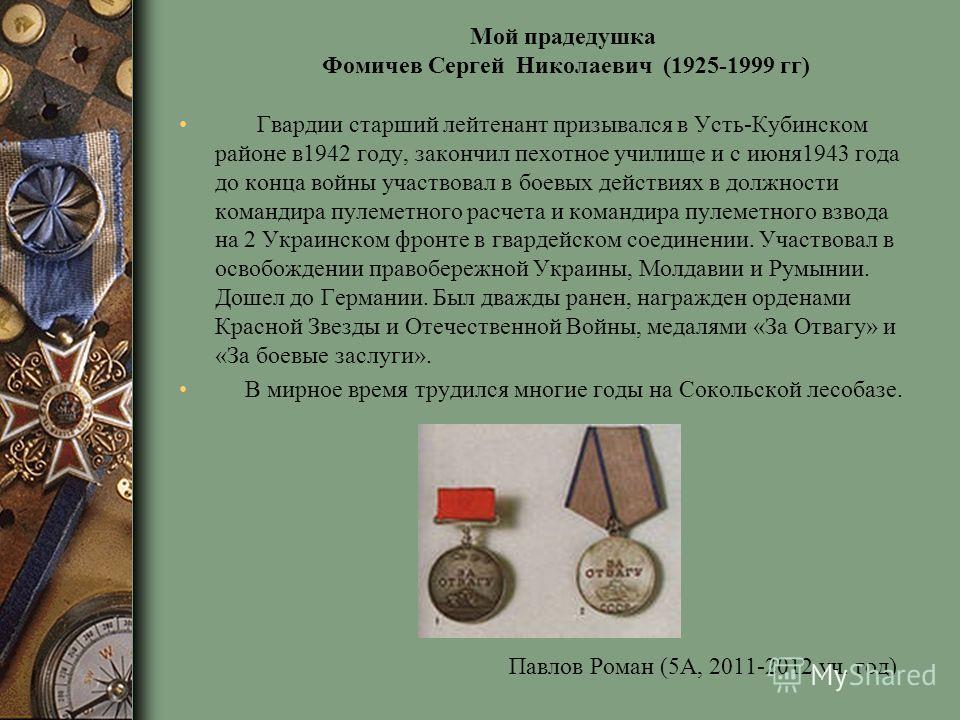 Гвардии старший лейтенант призывался в Усть-Кубинском районе в1942 году, закончил пехотное училище и с июня1943 года до конца войны участвовал в боевых действиях в должности командира пулеметного расчета и командира пулеметного взвода на 2 Украинском