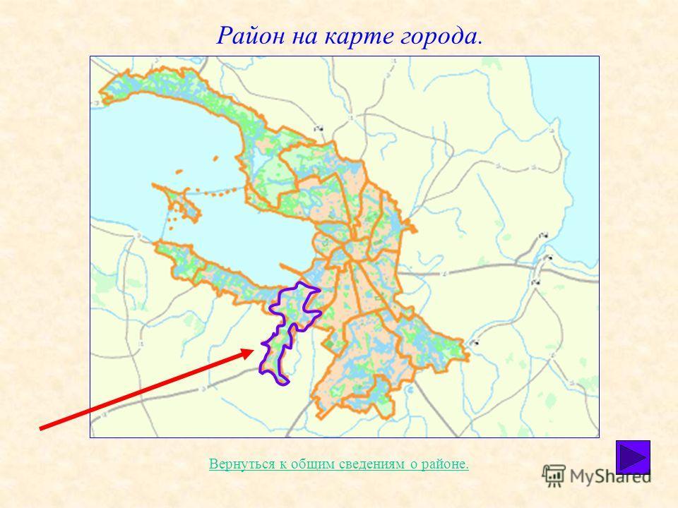Район на карте города. Вернуться к общим сведениям о районе.
