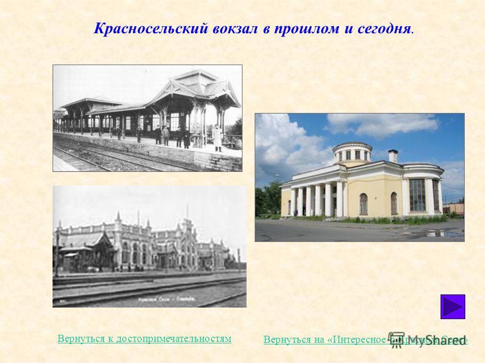 Красносельский вокзал в прошлом и сегодня. Вернуться на «Интересное о Красном Селе» Вернуться к достопримечательностям