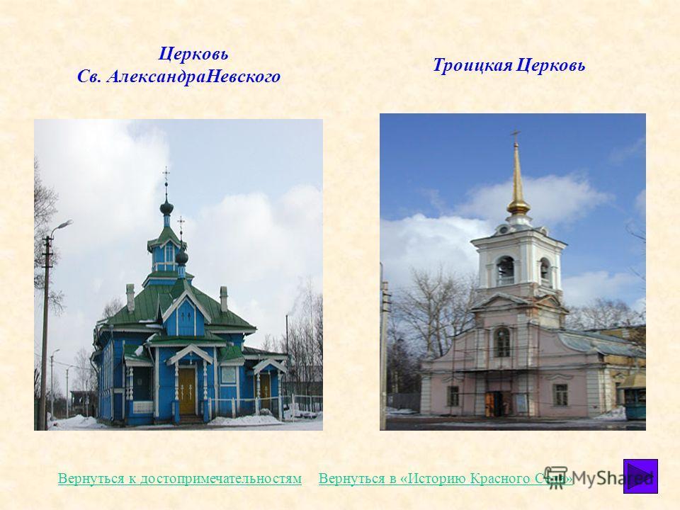 Церковь Св. АлександраНевского Троицкая Церковь Вернуться в «Историю Красного Села»Вернуться к достопримечательностям