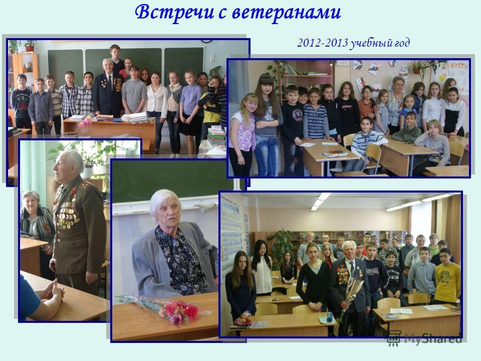 Встречи с ветеранами 2012-2013 учебный год