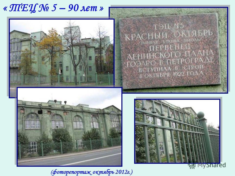 « ТЕЦ 5 – 90 лет » ( фоторепортаж октябрь 2012г.)