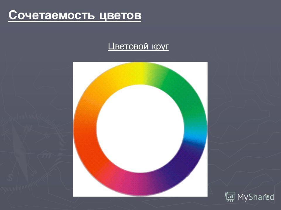 46 Сочетаемость цветов Цветовой круг