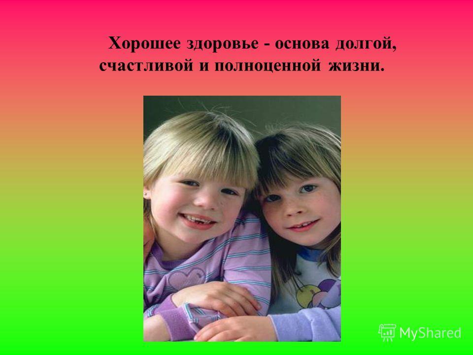 Хорошeе здоровье - основа долгой, счастливой и полноценной жизни.