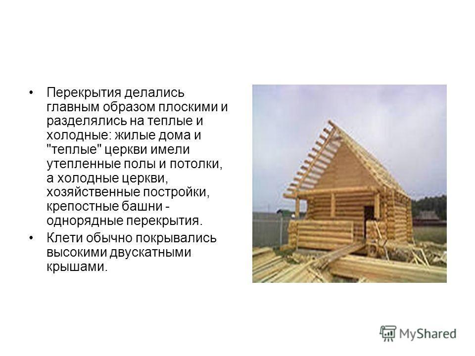 Перекрытия делались главным образом плоскими и разделялись на теплые и холодные: жилые дома и
