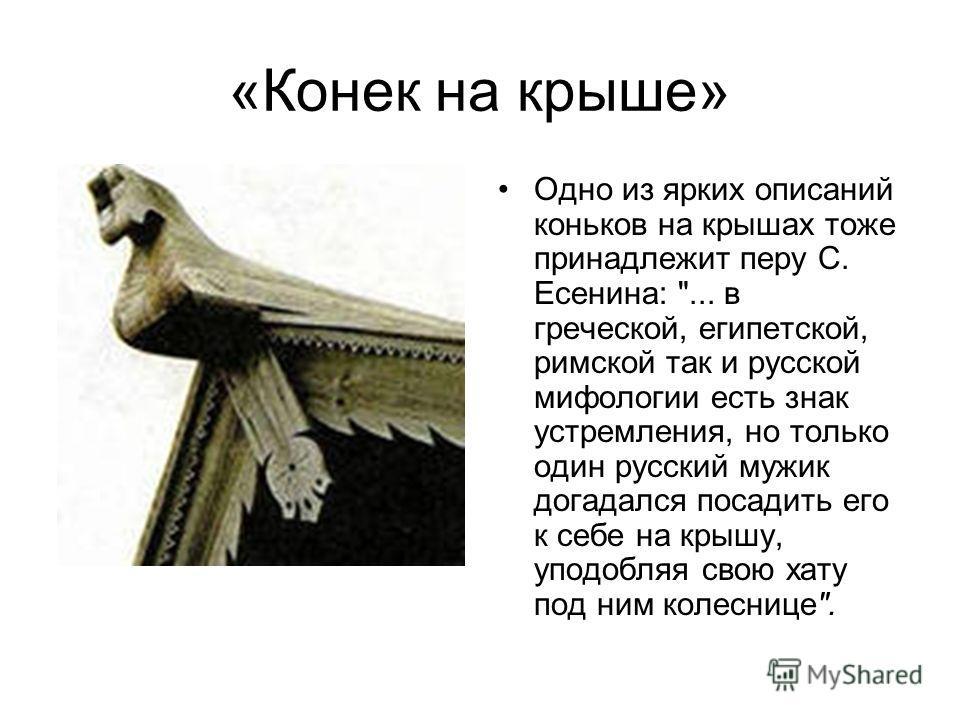 «Конек на крыше» Одно из ярких описаний коньков на крышах тоже принадлежит перу С. Есенина: