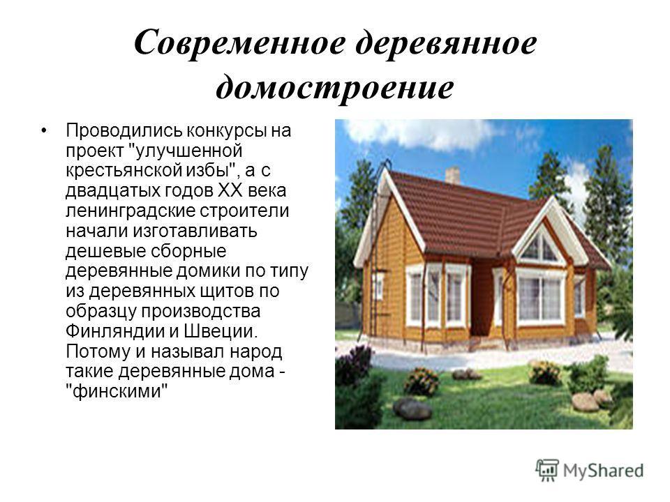 Современное деревянное домостроение Проводились конкурсы на проект