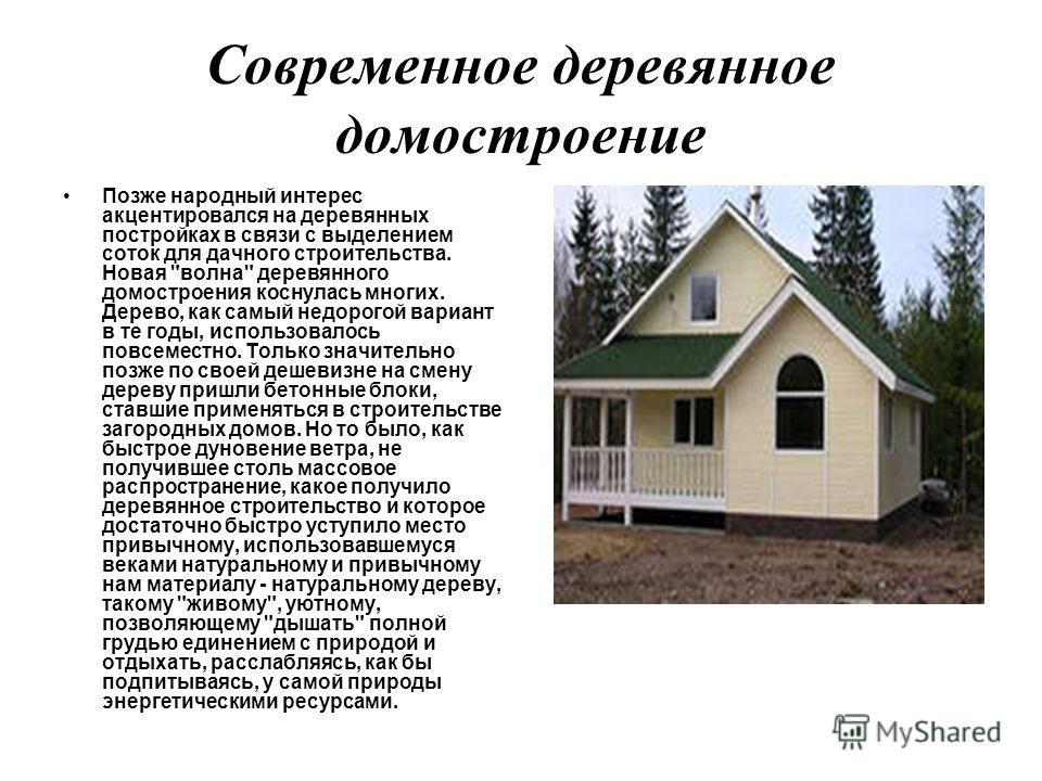 Современное деревянное домостроение Позже народный интерес акцентировался на деревянных постройках в связи с выделением соток для дачного строительства. Новая