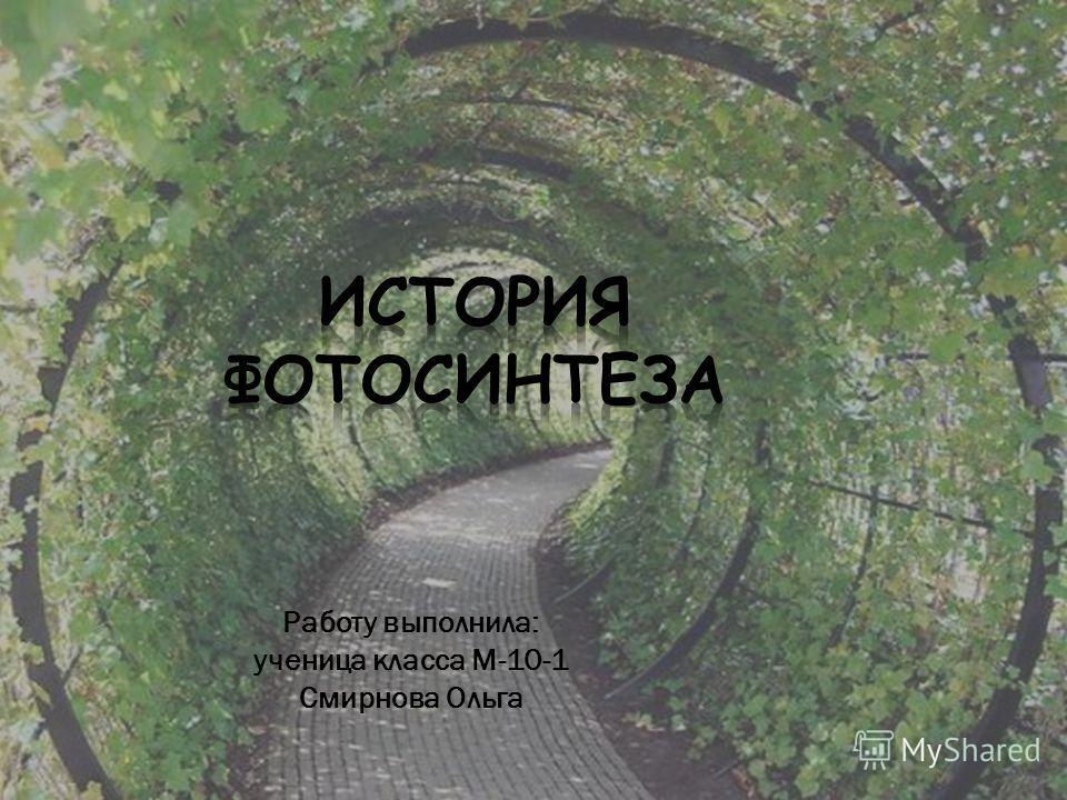 Работу выполнила: ученица класса М-10-1 Смирнова Ольга