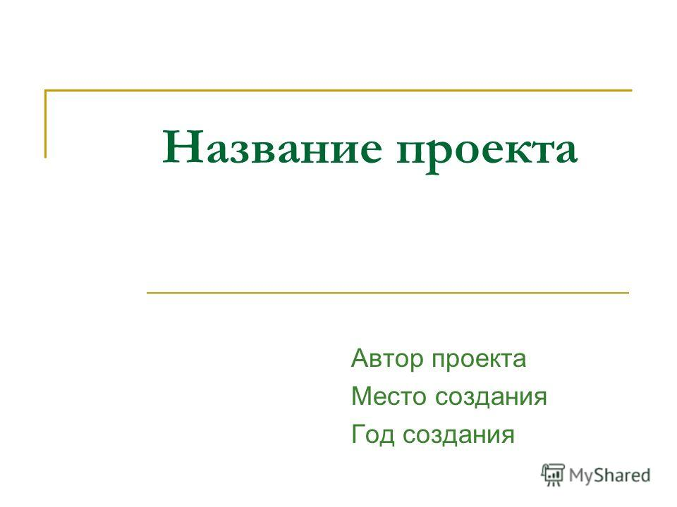 Название проекта Автор проекта Место создания Год создания