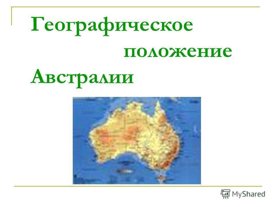 Географическое положение Австралии