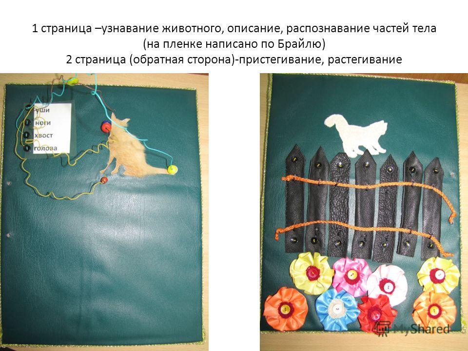 1 страница –узнавание животного, описание, распознавание частей тела (на пленке написано по Брайлю) 2 страница (обратная сторона)-пристегивание, растегивание
