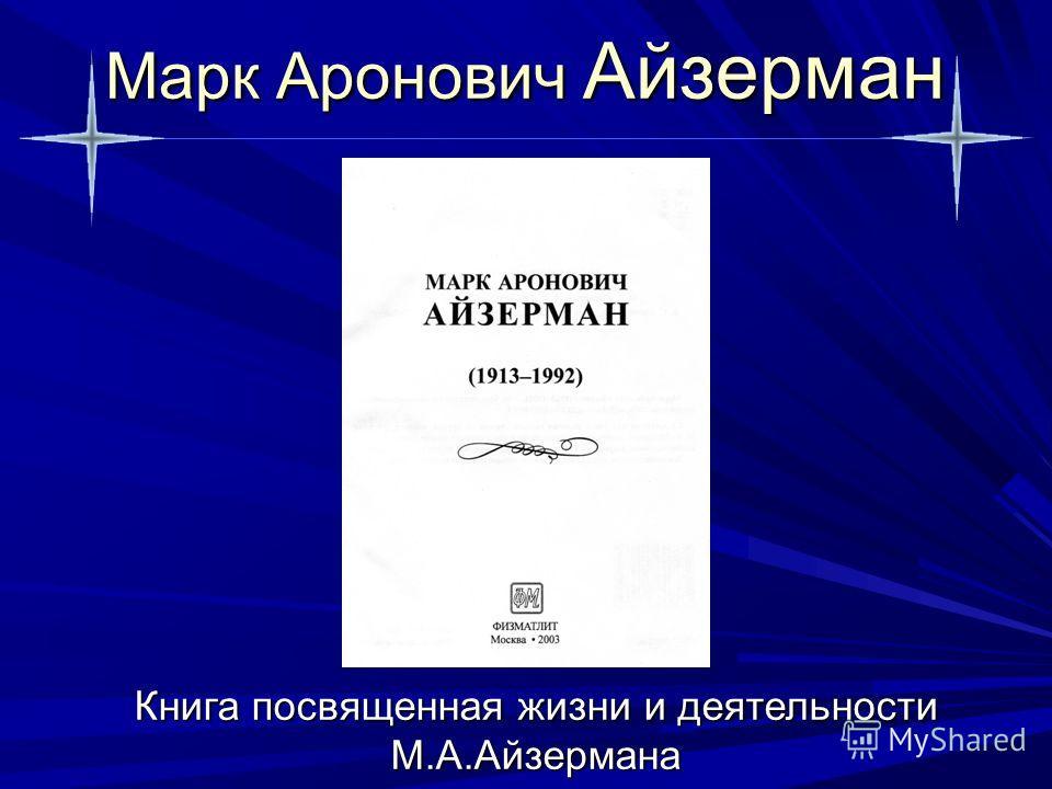 Марк Аронович Айзерман Книга посвященная жизни и деятельности М.А.Айзермана
