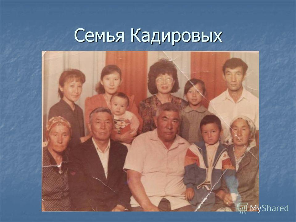 Семья Кадировых