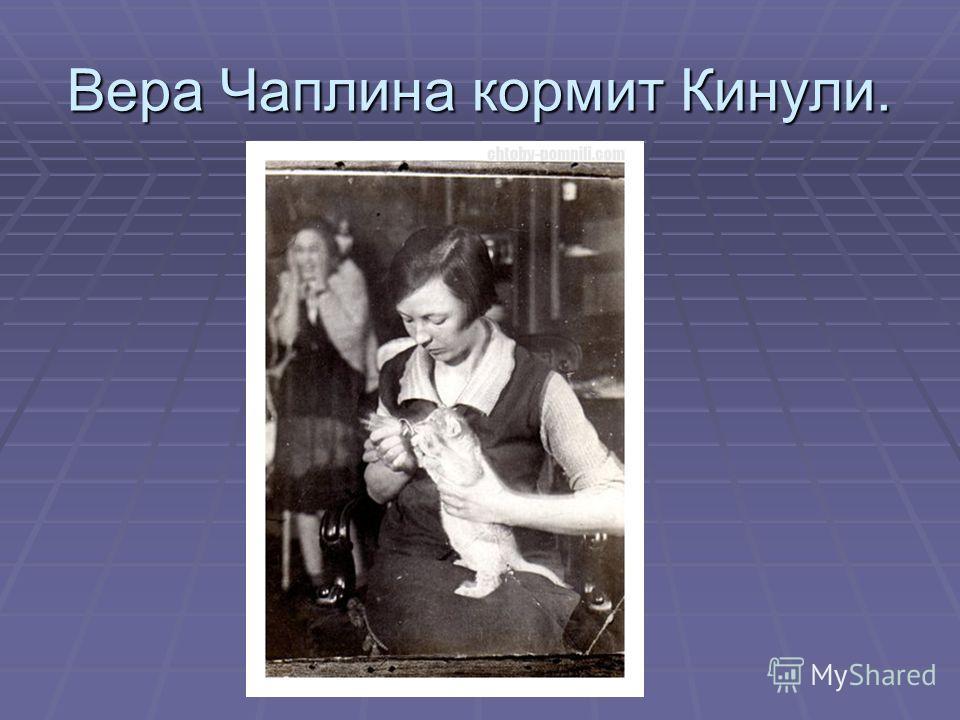 Вера Чаплина кормит Кинули.