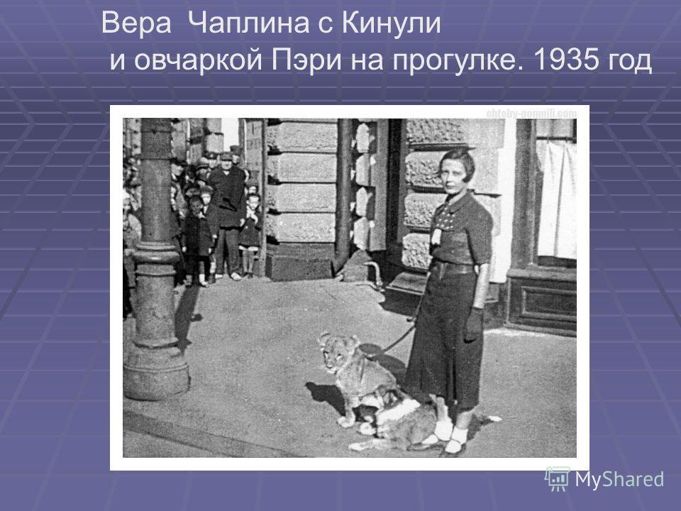 Вера Чаплина с Кинули и овчаркой Пэри на прогулке. 1935 год