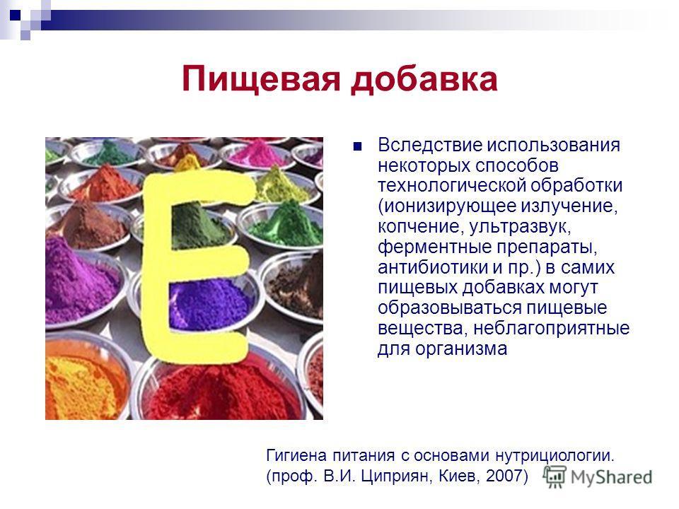 Пищевая добавка Вследствие использования некоторых способов технологической обработки (ионизирующее излучение, копчение, ультразвук, ферментные препар