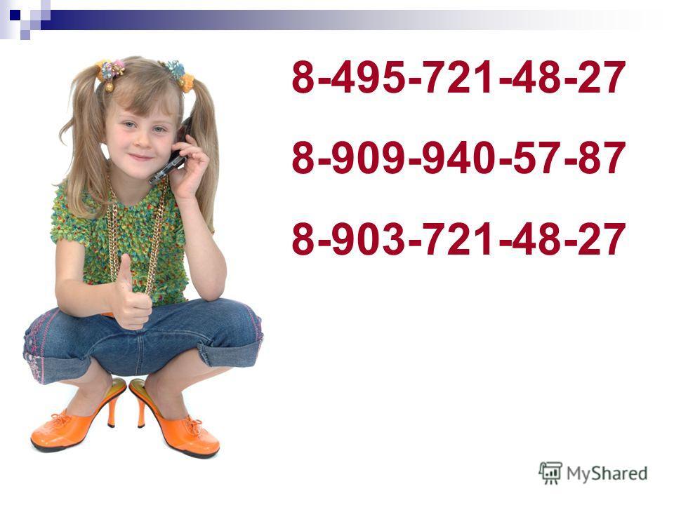 8-495-721-48-27 8-909-940-57-87 8-903-721-48-27