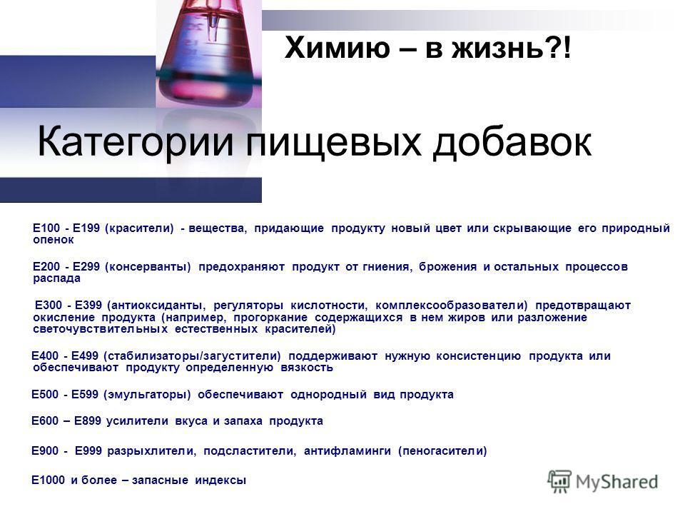 Е100 - Е199 (красители) - вещества, придающие продукту новый цвет или скрывающие его природный опенок Е200 - Е299 (консерванты) предохраняют продукт от гниения, брожения и остальных процессов распада Е300 - Е399 (антиоксиданты, регуляторы кислотности