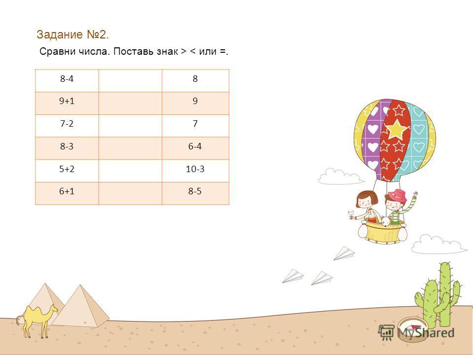 Задание 2. 8-48 9+19 7-27 8-36-4 5+210-3 6+18-5 Сравни числа. Поставь знак > < или =.