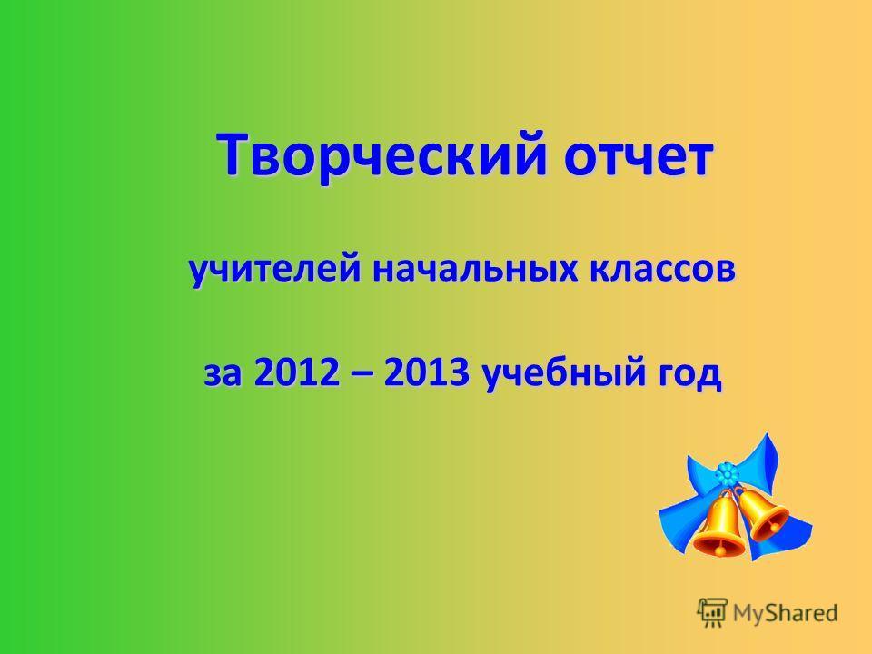 Презентация Аналитического Отчёта Учителя Начальных Классов