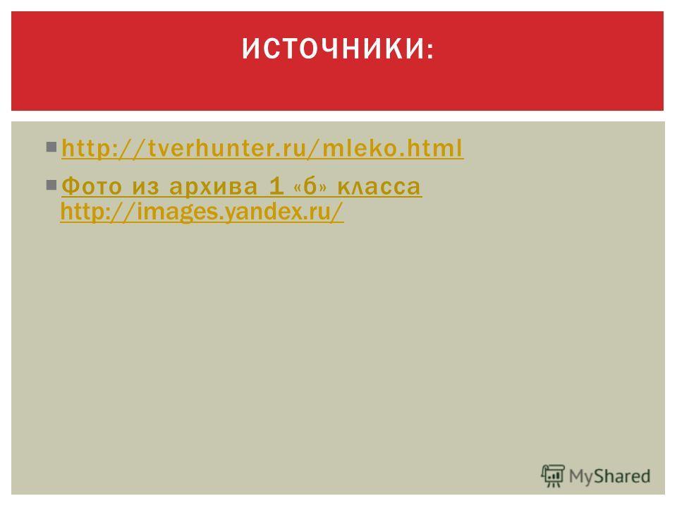 ИСТОЧНИКИ: http://tverhunter.ru/mleko.html Фото из архива 1 «б» класса http://images.yandex.ru/
