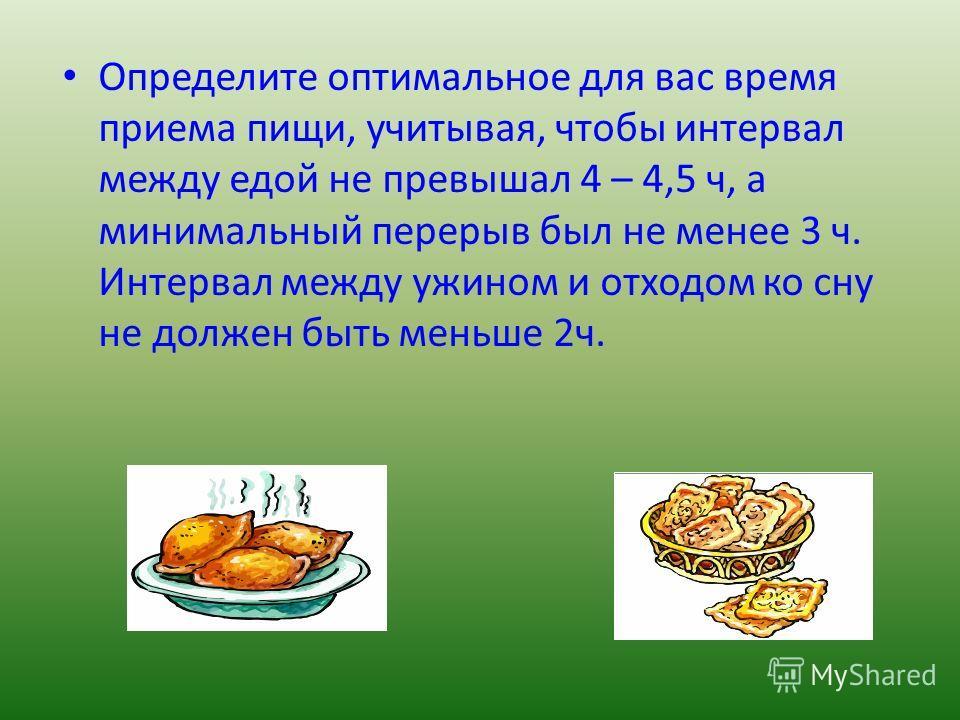 правильное питание основа жизни