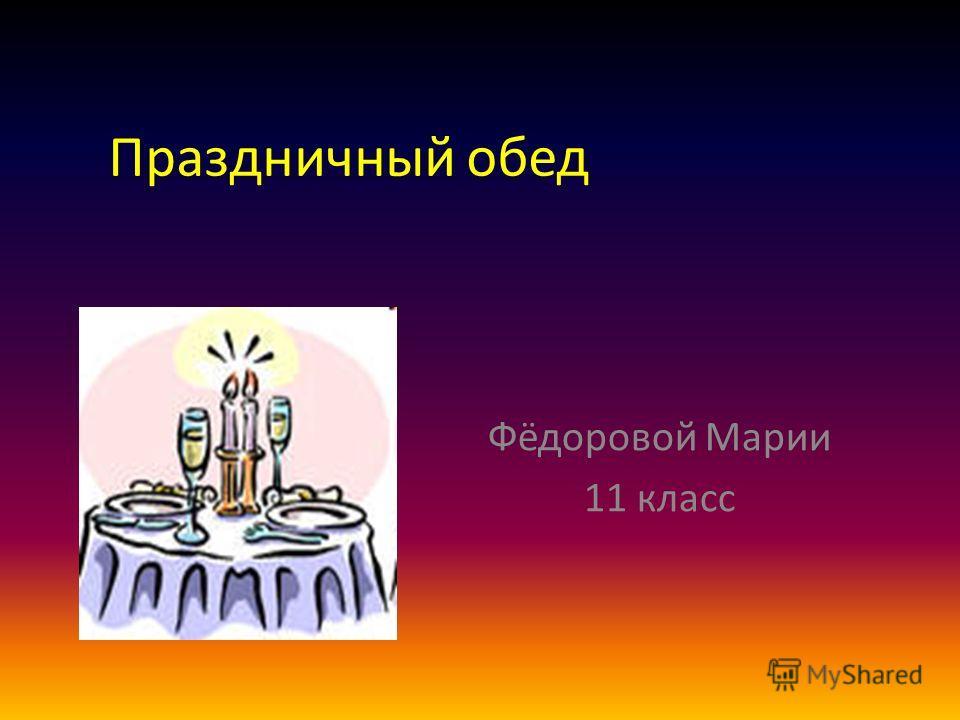 Праздничный обед Фёдоровой Марии 11 класс