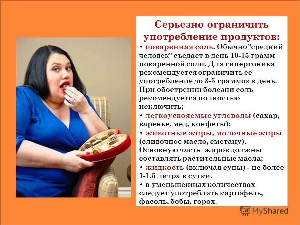 Серьезно ограничить употребление продуктов: поваренная соль. Обычно