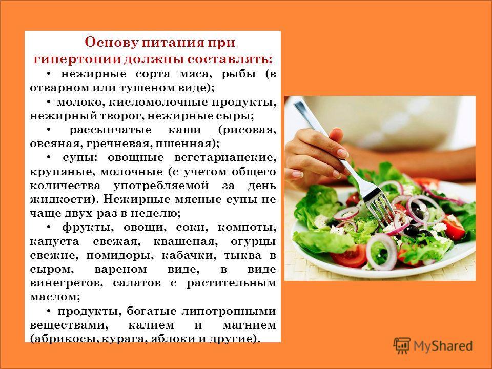 Овощи повышающие давление