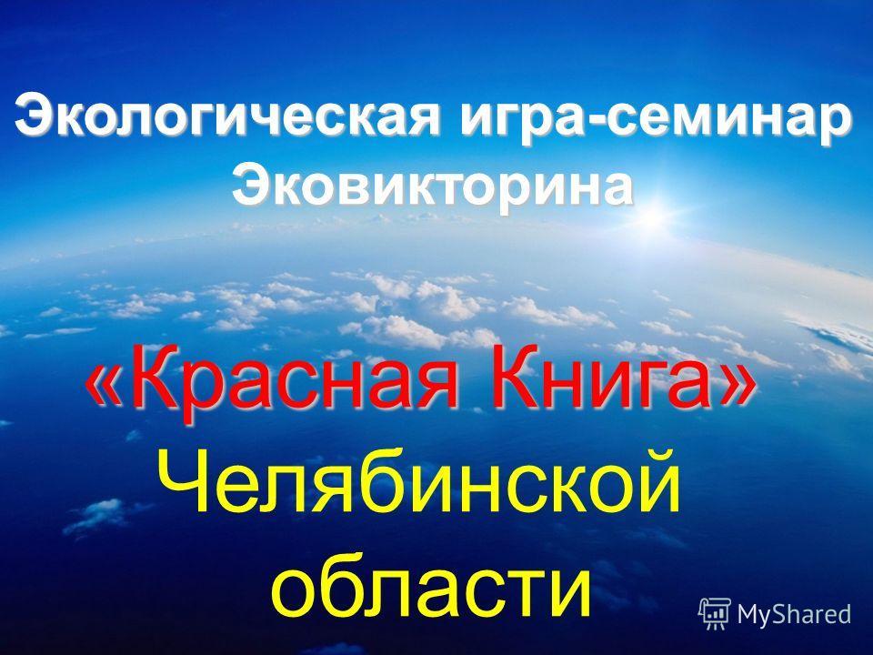 Экологическая игра-семинар Эковикторина «Красная Книга» Челябинской области