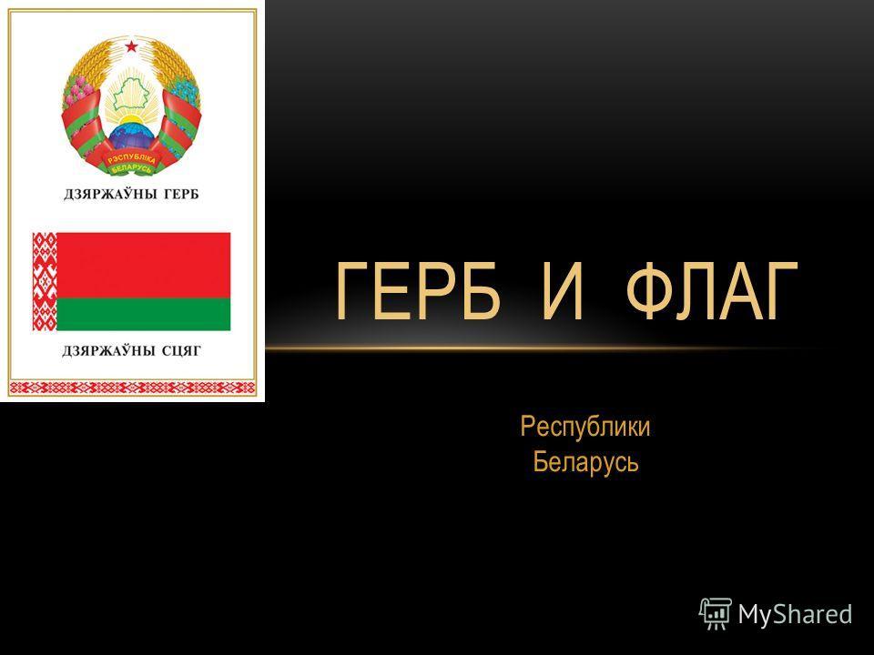 Республики Беларусь ГЕРБ И ФЛАГ