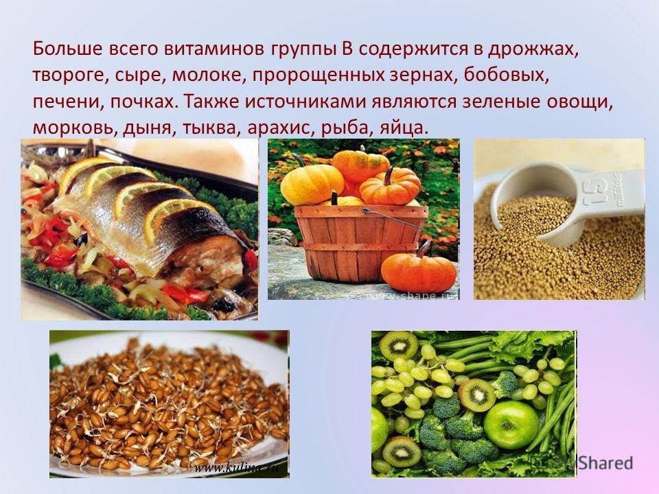 Больше всего витаминов группы B содержится в дрожжах, твороге, сыре, молоке, пророщенных зернах, бобовых, печени, почках. Также источниками являются зеленые овощи, морковь, дыня, тыква, арахис, рыба, яйца.