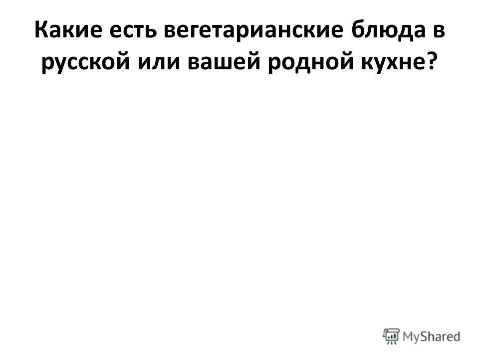 Какие есть вегетарианские блюда в русской или вашей родной кухне?