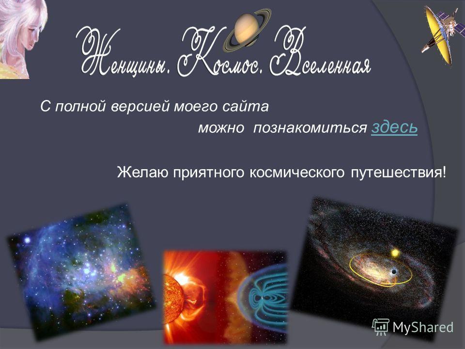 С полной версией моего сайта можно познакомиться здесь здесь Желаю приятного космического путешествия!
