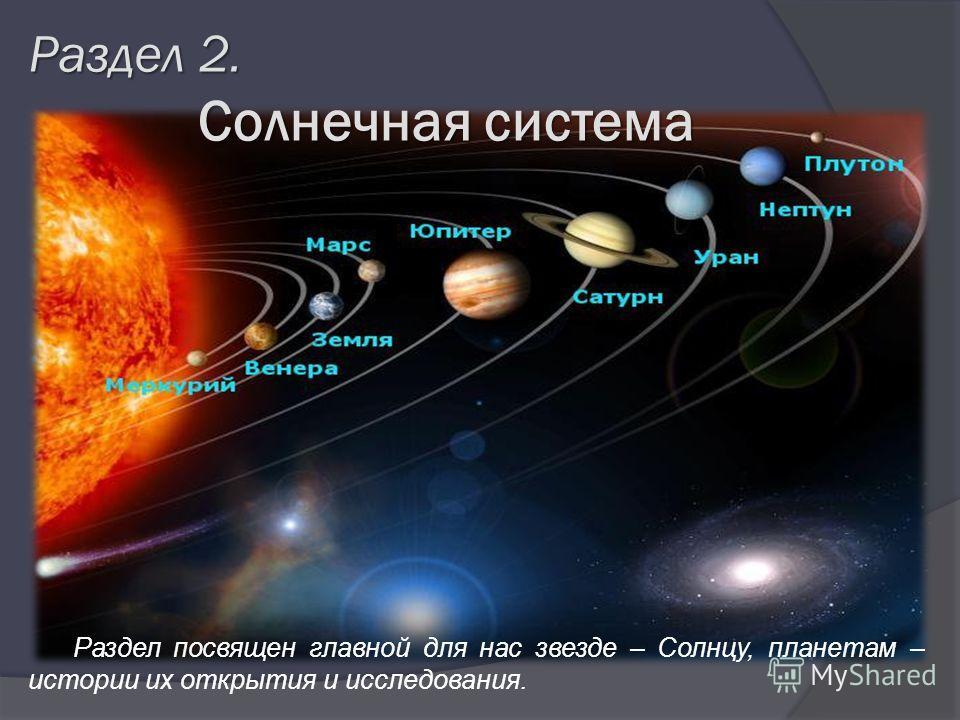 Раздел 2. Солнечная система Солнечная система Раздел посвящен главной для нас звезде – Солнцу, планетам – истории их открытия и исследования.